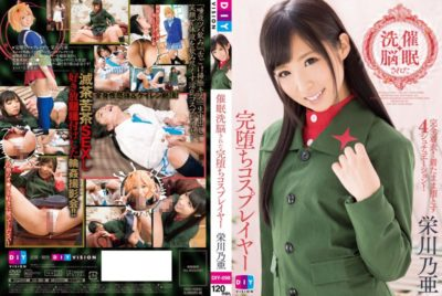 DIY-098 Kan Fell Cosplayers Sakaegawa Noa That Are Hypnotic Brainwashing