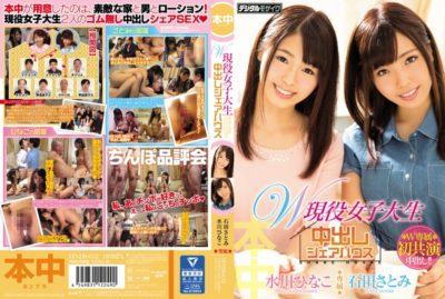 HNDS-052 Share House Ishida Out W Active College Student In Satomi Hinako Mizukawa