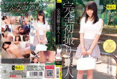 SUPA-108 Full First Take Amateur Aoi-chan