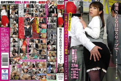 FNK-032 Molester Is Is The Day In The Slip ...