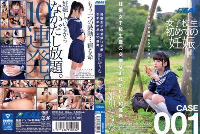 XRW-244 Pregnant School Girls Assistance ○ Dating's A Namanaka 10 Barrage Yuna Himekawa