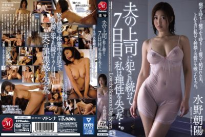 JUY-052 7 Day Continue To Be Committed To The Boss Of The Husband, I Lost The Reason .... Mizuno Chaoyang