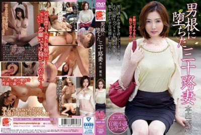 NACR-081 Thirty Wife Honjo Fell To Phallic Yuka