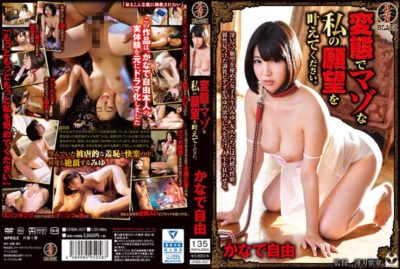 ORBK-007 Please Grant My Desire A Masochist In The Transformation. Freedom In Kana