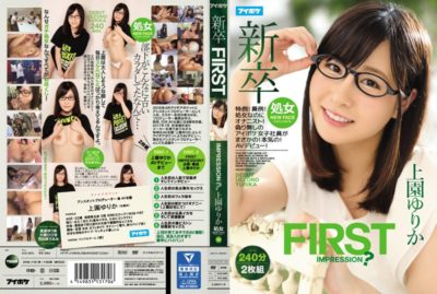 IPZ-880 Graduates FIRST IMPRESSION?Special!Unusual!Even Though Virgin Onanisuto!Without False Aipoke Female Employees No Way Of!Serious!AV Debut! Yurika Uesono