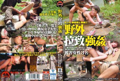 KRI-031 Outdoor Abduction Rape