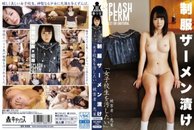 "KTKB-007 ""I Want To Soil The School Girls' Uniform Semen Pickled Victim: Megumi茉"