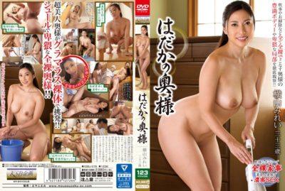 KSBJ-019 Wife Naked Mirei Yokoyama