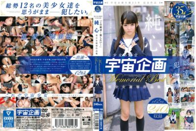 "MDTM-166 Pretty Hall Of Fame ""Space Planning"", ""I Want This Daughter Who ... Committed ..."" Junkokoro Pretty Rape Works Memorial Best"