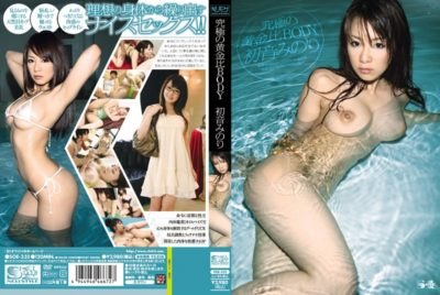 SOE-335 Minori Hatsune BODY Ultimate Golden Ratio