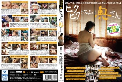 PUW-020 Convulsion Are Yoo!His Wife [the Twentieth Chapter] Beautiful Woman Who Was Ripe Bloom Nasty Flowers [10 People]