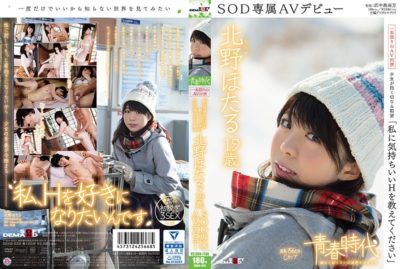 "SDAB-028 ""Please Tell Me The Pleasant H To Me,"" Kitano Firefly 19-year-old SOD Exclusive AV Debut"