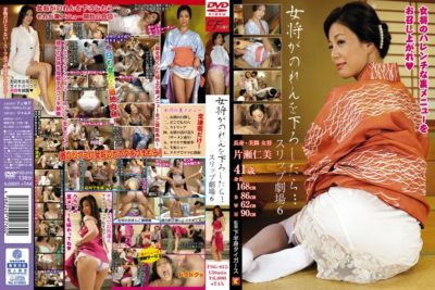 FSG-015 When The Landlady Is Down The Goodwill ... Slip Theater 6 Katase Hitomi