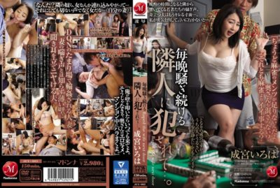 JUY-065 It Is Fucked In The Neighbor To Keep Commotion Every Night .... Narumiya Iroha