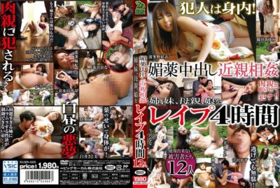 KUSR-025 4 Hours Rape Incest Sister, Sister, Mother, Daughter Out In The Aphrodisiac