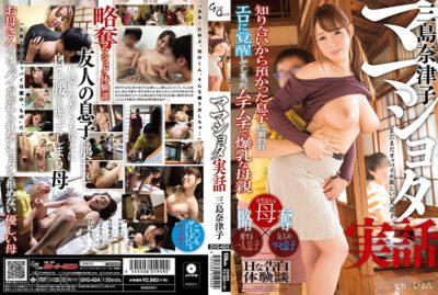GVG-424 Mamashota True Story Natsuko Mishima