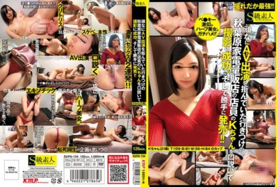 SUPA-134 Stubbornly Successful In Shooting Wooed The K-chan Of The Hangout That Had Refused To AV Appearance Of Akihabara Electronics Stores Clerk.And Arbitrarily Released! !