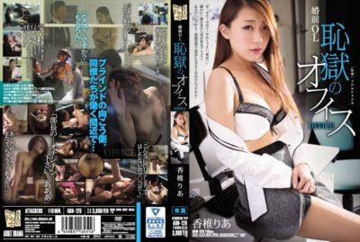 ADN-120 Office Of Premarital OL Hajigoku Ria Kashii