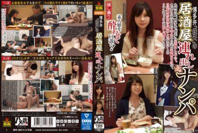"""HAME-023 Nampa Tsuredashi Tavern Hakata Valve """"Tetsuya"""""""