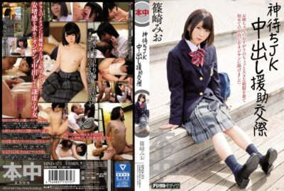 HND-373 Pies God Waiting JK Assistance ● Dating Mio Shinozaki