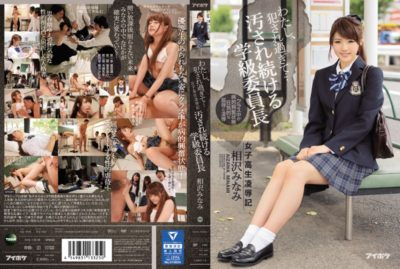 IPZ-891 I, Fucked Too And ... School Girls Rape Symbol Stained Continue Class President Minami Aizawa