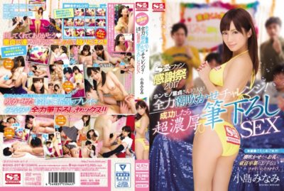SNIS-897 S1 Challenge To Fan Thanksgiving 2017 Genuine Virgin's 10 People Blown Best Tide!When You Have Success Down Super Thick Brush SEX Minami Kojima