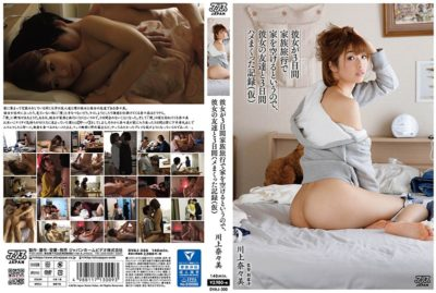 DVAJ-300 Record That She Gagged With Her Friends For 3 Days Because She Leaves Home For A Family Vacation For Three Days (temporary) Nanaomi Kawakami