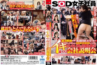 SDMU-330 SOD Female Employees Climax!Iki Rolled Company Briefings