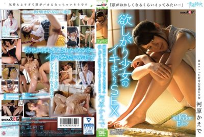 """SDAB-052 """"Looks Like I'm Going Crazy ..."""" Kawahara Kaede Wanted A Girl Who Wanted To Fuck It SEX"""