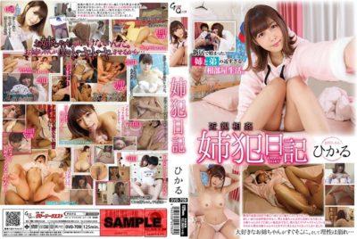GVG-709 His Sister Criminal Diary Kikuno Hikaru