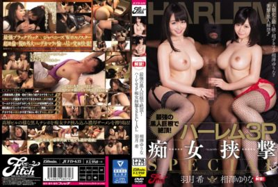 JUFD-635 Cum Strongest Black Cock!Harlem 3P Slut Pincer SPECIAL Nozomi Hazuki Aizawa Yurina