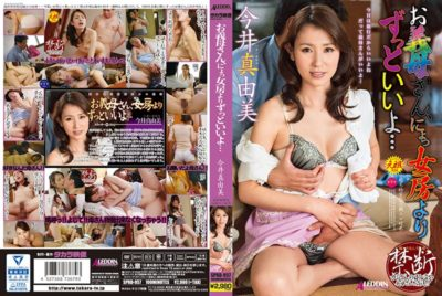 SPRD-957 Your Mother-in-law, Much Better Than A Wife ... ... Mayumi Imai