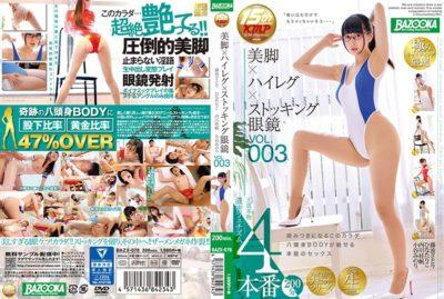 BAZX-078 Legs X Hight Legs × Stocking Eyeglasses VOL.003 Fujinami Satori Hinata Riko Uchikawa Guilai Kotani Minori