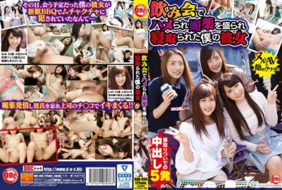AR-066 Her Drinking Was Cuckold Piled The Saddle Is Aphrodisiac In The Meeting I