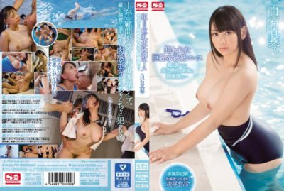 SNIS-737 Targeted Busty Swimming Club Ace Trained Carefully The School Girls Of The Body To The Aphrodisiac Pickles ... Makoto Shiraishi