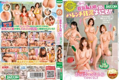 MDB-797 Once It Enters Once, It Is Confirmed Regularly! It Is!Welcome To The Harenchi Public Bath Which Four Mothers Drunk Erotically Erotic Big Tits! It Is!