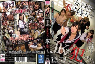 MIAE-099 I Broke Into Girls School And Made JK. Eikawa Ooa