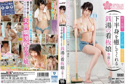 SDDE-501 A Bright Smile!Tatutpu's Chest!There Is Nuisance!Signboard Daughter Shunsuke Tsuzu Of The Public Bath Healing The Lower Body With