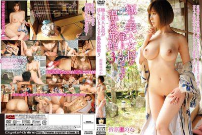 MADM-050 Hot Spring Inn Ryokan 3 Oirihara Honoka
