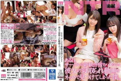 MIAE-104 One Day, I Missed Her Sleeping Videos On The Net That Was Fucked In A Newly-organized Inn In A Circle. Minori Hanan
