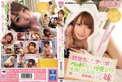 MIAE-106 It Is Pretty And Caresses Like A Pet Like The Pet Who Raised In The Morning