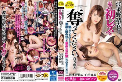 CESD-642 Yui Hatano ... Please Take My First Lesbian. Mai Shirayuki