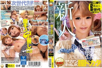 SABA-285 Newborn First Shot High School Level Ochi