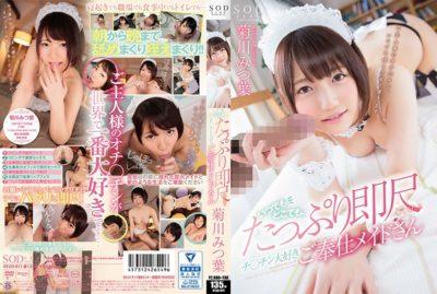 STAR-811 Anytime, Anywhere, Cheon Ching Love Service Maid Mr. Kikugawa Mitsuka