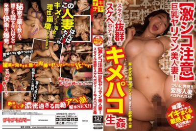 TIKB-015 Sharp Chic Attention Big Tits Yariman Beautiful Wife