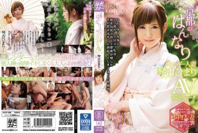 AVOP-368 Kyoto's Hannari Slender Housewife Kogo Himari AV Debut