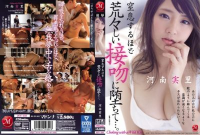 JUY-231 It Fell Into A Rough Kiss As It Suffocates Minori Hanan