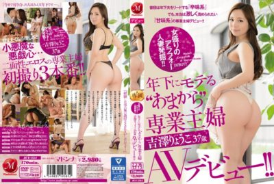 JUY-234 Excavation For Alfa Wife Woman In Prime