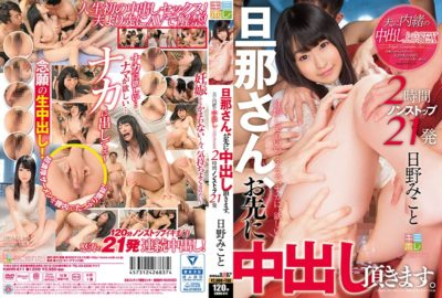 KMHR-011 Hino Mikoto Crying Inside The Secret To Her Husband Kamigyo SEX 2 Hours Non-stop 21 Shots