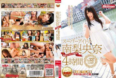 MKMP-189 Super Idol Minami Rinaona Complete Complete BEST 4 Hours
